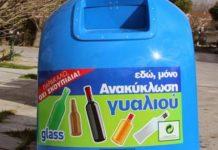 Κηφισιά: ανακύκλωσης-γυάλινων