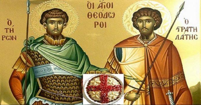 Μεγάλη γιορτή της Χριστιανοσύνης σήμερα: Των Αγίων Θεοδώρων 7 Μαρτίου – Ψυχοσάββατο