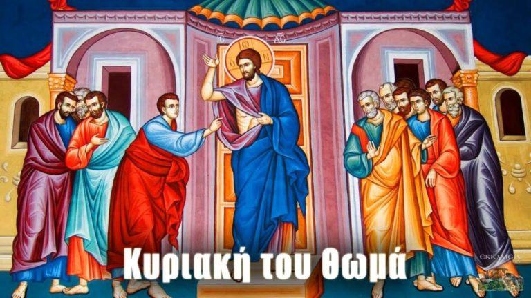 Κυριακή του Θωμά 26 Απριλίου: Ποιος ήταν ο απόστολος Θωμάς